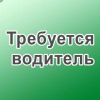 Вакансія для водіїв категорії СЕ Київ