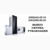 Скупка бытовой техники дорого в Одессе. Утилизация, хлам б/у техники