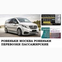 Автобус Ровеньки Москва. Заказать билет Ровеньки Москва и обратно Московская область