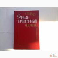 Фармако-терапевтический справочник Ф.Тринус
