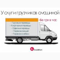 Грузоперевозка на грузовой машине с грузчиками и без грузчиков
