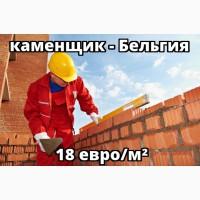 Работа и вакансии строителям и отделочникам в странах Евросоюза