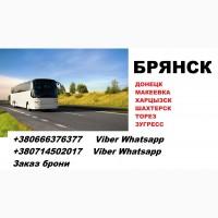 Автобус Шахтерск Брянск Шахтерск, Перевозки Шахтерск Брянск
