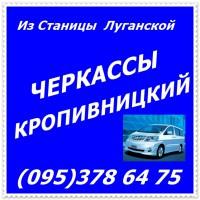 Автобус Станица Луганская - Черкассы - Смела - Кропивницкий