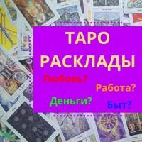 Гадать на картах Таро Украина