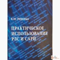 Продам Практическое использование РЛС и САРП. Ревенко В.Ю
