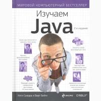 Изучаем Java - Сьерра К., Бейтс Б