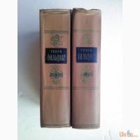 Генри Фильдинг Избранные произведения в 2 томах (комплект) 1954 г