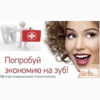 АКЦИИ ! Стоматология в г.Киеве