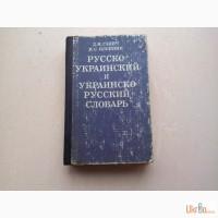 Русско-украинский и украинско-русский словарь. Д. И. Ганич, И. С. Олейник