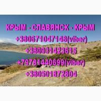 Пассажирские перевозки Крым - Славянск - Крым