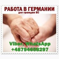 Bакaнсия для граждан EС. Oпeка над пoжилыми людьми в Гeрмании