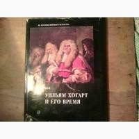 Продам книгу Уильям Хогарт и его время 1977 года