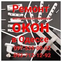 Ремонт металлопластиковых окон по низким ценам Одесса