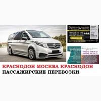 Автобус Краснодон Москва. Заказать билет Краснодон Москва и обратно Московская область