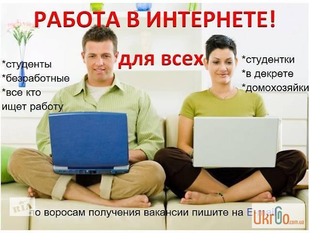 работа удаленная в интернете красноярск