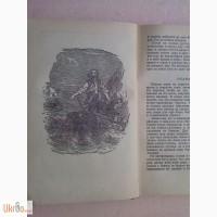 Дефо Д. Жизнь и приключения Робинзона Крузо, описанные им самим. 1955