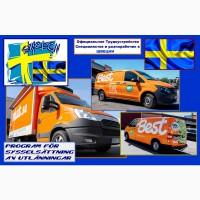 Оплата 2100-3200 ЕВРО/в мес. Швеция. Для Водителей категории –В
