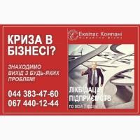Послуги з ліквідації ТОВ Дніпро. Юридичні послуги по ліквідації фірми