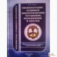 Продам Эксплуатация судовых энергетических установок, механизмов и систем. Дейнего Ю.Г