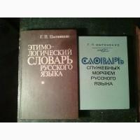 Продам Этимо - логический словарь - Служебных морфем русского языка