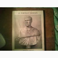 Продам книгу: А. Вощинина (Римский портрет.) 1974 года