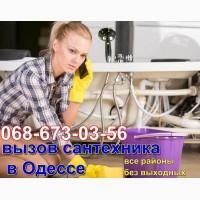 Работы по ремонту СРОЧНЫЙ ВЫЗОВ сантехник Одесса Черноморск
