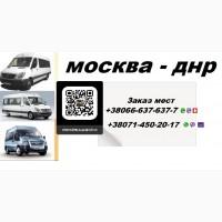 Заказать место Снежное Москва купить билет ежедневно