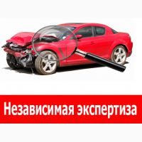 Независимая экспертиза, оценка транспортных средств после ДТП