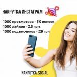 Накрутка подписчиков и лайков в Instagram, FB, VK