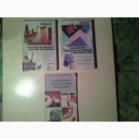 Продам книги для ремонта дома и обустройства подвала