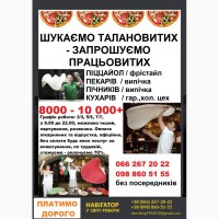 Піццайоло, пекар, (кухар холодник/гарячник/ універсал) #кухар