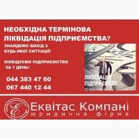 Услуги по ликвидации ООО Днепр. Юридические услуги по ликвидации фирмы
