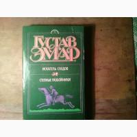 Продам книги из серии - Приключения