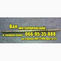 Купить вал в туковою банку с металлической пружиной на сеялки УПС СУПН Веста КРН