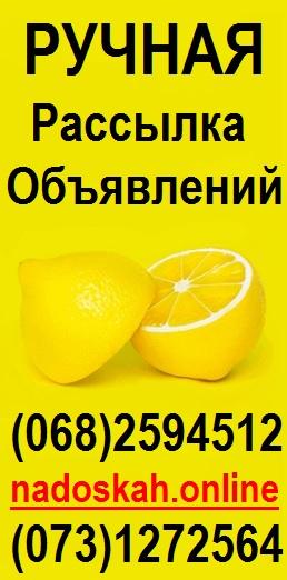 Ручная рассылка объявлений по самой низкой цене, Украина, Киев ... ad635dd667f