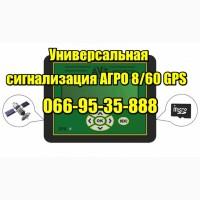 Система контроля высева семян АГРО 8/60 GPS купить