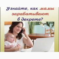 Подработка для женщин в декрете