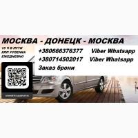 Автобус Москва Донецк Заказать билет перевозки