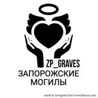 Благоустройство на кладбище. Ремонт, восстановление, реставрация, уборка могил в Запорожье