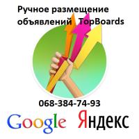 Заказать рассылку на доски объявлений Украины. Размещение объявлений в интернете, Киев