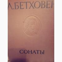 Ноты Бетховен Сонаты 1 том