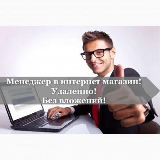 Требуется менеджер в Интернет-Магазин