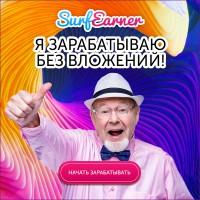 SurfEarner - заработок в расширении браузера