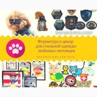Фурнитура и декор для одежды домашних животных