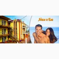 Cемейный отдых на Черном море. Отель Адам и Ева.Затока